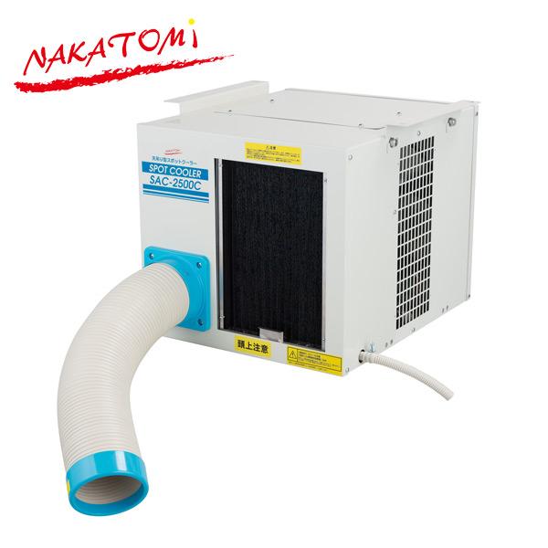Máy Lạnh Di Động SAC-2500